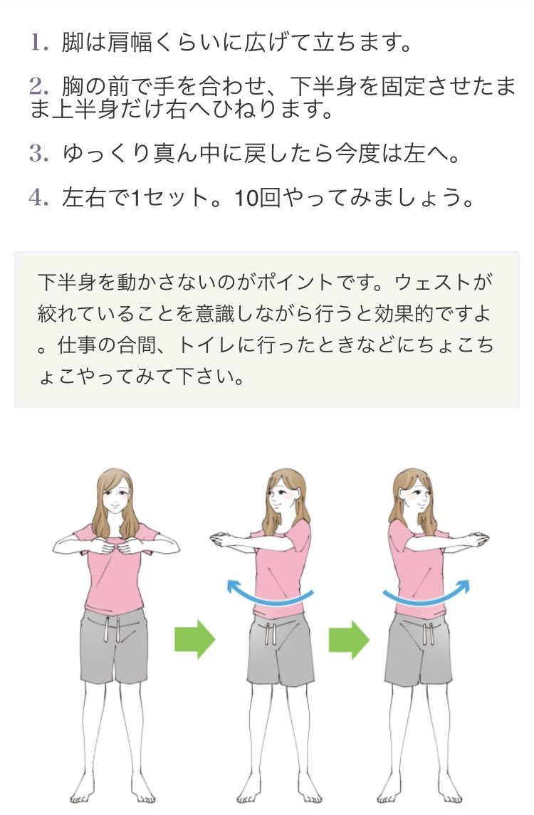 日本網友無私分享4個簡單的動作讓你找回小蠻腰!